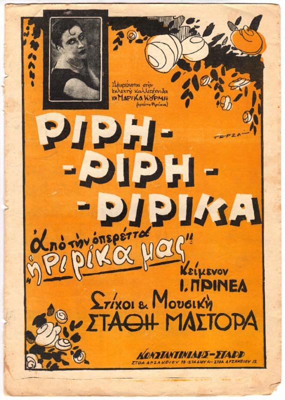 Ριρή Ριρή Ριρίκα (Duetto Ευάρεστος-Ρίρικα)
